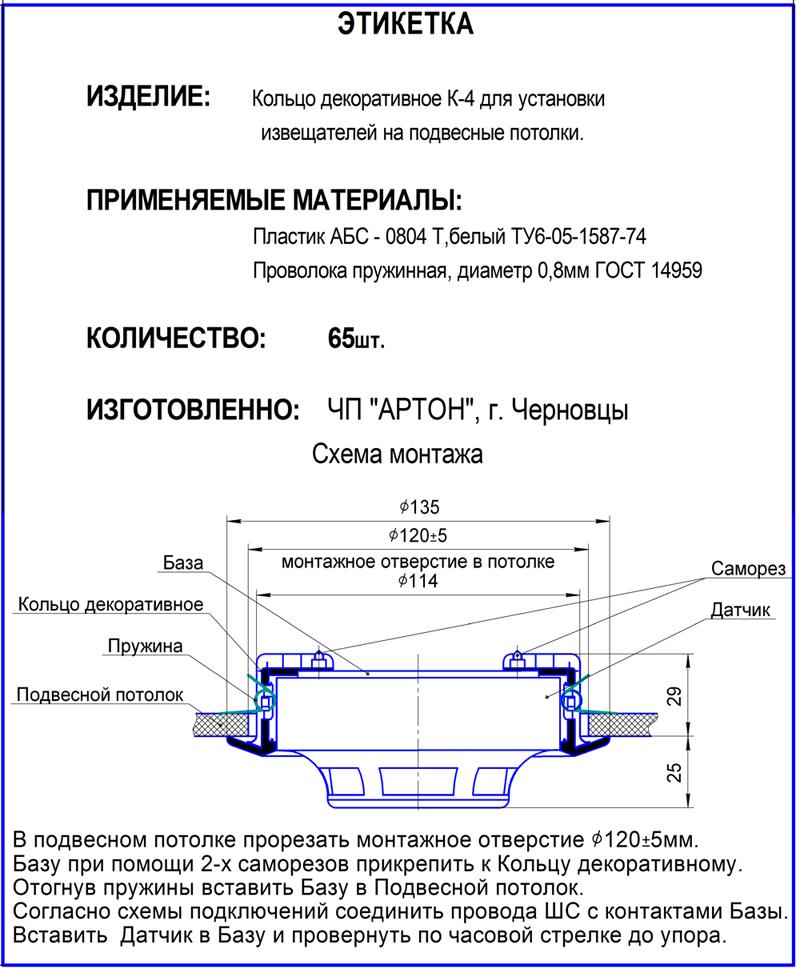 http://arton.com.ua/files/manuals/instr_k-4.jpg
